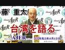 「藤重太 台湾を語る『新型コロナ』とは結局何だったのか?日本と台湾の違い~今後の日台関係を考える~」(前半)藤 重太 AJER2021.4.15(3)