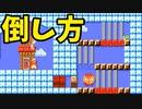 【スーパーマリオメーカー2】今回の敵の倒し方は、『落とせ!』【実況】