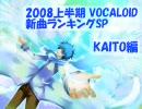 2008上半期 VOCALOID新曲ランキングSP KAITO編