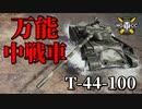 【WoT:T-44-100】ゆっくり実況でおくる戦車戦Part927 byアラモンド