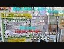 【暗黒放送】長野にきたぞ放送 その2【ニコ生】