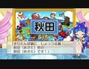 【桃太郎電鉄】オンライン社員旅行 15泊目【4人実況】