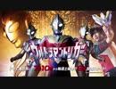 新TVシリーズ『ウルトラマントリガー NEW GENERATION TIGA』あの超古代の光の巨人伝説が令和の世に蘇る! 7月10日放送スタート!