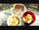 魔除けの朝食(´゚ω゚)おから最高【糖質制限飯】