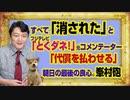 #992 すべて「消された」とフジテレビ「とくダネ!」のコメンテーター。「代償を払わせる」と朝日新聞の残された良心、峯村健司記者|みやわきチャンネル(仮)#1142Restart992