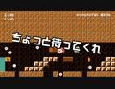 【ガルナ/オワタP】改造マリオをつくろう!2【stage:97】