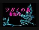 【ボカロ】ツガイの鳥/重音テト【UTAU】