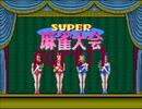 スーパー麻雀大会で10000ドル目指すpart11【プレイ動画】