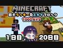【マイクラ】巨大ラッキーブロック&スカイブロック100日間サバイバル生活part1【100Days/マインクラフト/Minecraft/ゆっくり実況】