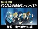 2008上半期VOCALOID新曲ランキングSP 複数・海外ボカロ編