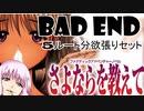 【さよならを教えて】BAD END集+ちょっとした考察
