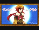 【Fate/UTAU】ア.イ.の.シ.ナ.リ.オ【ラーマ】