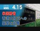 米国務省、香港大紀元への襲撃を非難