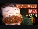 キムチ史上一番美味しいオクラキムチのレビューと咀嚼音【Okano's ASMR】