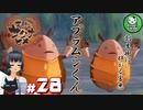 【天穂のサクナヒメ】米は力だ! 小さな神様と米づくり生活 #28 【ゆっくり実況】