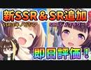 【ウマ娘】SSRユキノビジンとSRニシノフラワー!ピックアップガチャは引くべき?即日解説と評価