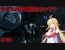 【DEAD_SPACE2】マキちゃんエンジニアになる【VOICEROID実況プレイ】#10