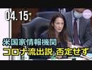 米国家情報機関、コロナ「武漢研究所から流出説」否定せず