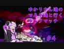 【ポケモン剣盾】ゆかりさんのマネネ達と行くランクマッチ #4【ボイスロイド実況】