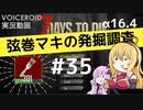 【7DTD】弦巻マキの発掘調査#35 【α16.4】【VOICEROID実況】