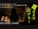 【スマホゲーム】【ホラー】[TRUE FEAR トゥルーフィアー: Forsaken Souls Part1]#3 mobile版 HELSING GAME(ヘルシングゲーム)