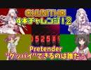 【CHUNITHM特定のタイミングで4本チャレンジ PARADISE編2】Pretender「グッバイ」できるのはどれ?