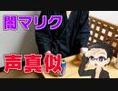 闇マリクっぽい大福さんが香るエールなオベリスクで決闘王になる動画