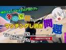 【フォートナイト】冬の夏目さん大量出現イベント開催中!?一日に三回も同じマッチ!!【ゆっくり実況】