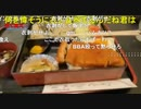 【暗黒放送】長野にきたぞ放送 その4【ニコ生】