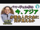 「中国全人代大会に何が見えるか」ぺマギャルポ AJER2021.4.16(3)