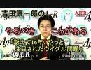吉田康一郎のやるべきことがある『訴えて16年、やっと注目されたウイグル問題』(前半)吉田康一郎  AJER2021.4.16(4)
