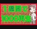 【タカハシ】1週間で1000再生【ひとりごと】