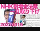 NHK未契約の罰金=割増金法案を今国会で提出取り下げ、その理由/韓国与党議員が東京五輪ボイコット呼びかけ、こっちから拒否できんか?20210415