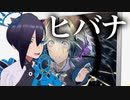 ヒバナ covered by アメノセイ【毎日歌動画16日目】1Chorus