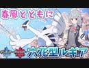 【ポケモン剣盾】小春六花と春風ルギア【ボイスロイド・ゆっくり】
