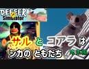 ビッグなサルはカッコイイし ジャイアントコアラはカワイイ笑【ごく普通の鹿のゲーム DEEEER Simulator】Pt.3【実況・爆笑】Yo_オレだぁ!!