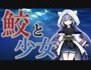 イカレた男と寿司会の方々でシノビガミ『鮫と少女』Part1