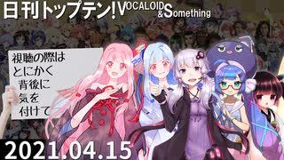 日刊トップテン!VOCALOID&something【日刊ぼかさん2021.04.15】
