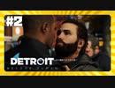 【実況】キスする5秒前【Detroit: Become Human】 #2