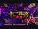 第13回十二迷宮-深層-攻略 ~人馬宮・磨羯宮~