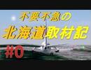 不要不急の北海道へJETでGO!2【風雨来記 実況 part0】