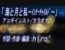 【ニコカラ】海と月と私~インナーチャイルド~【アコギアレンジ】《off vocal》