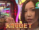 水瀬&りっきぃ☆のロックオン #262