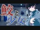 イカレた男と寿司会の方々でシノビガミ『鮫と少女』Part2