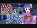 イカレた男と寿司会の方々でシノビガミ『鮫と少女』Part3