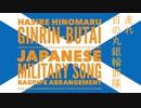 """軍歌「走れ日の丸銀輪部隊」バグパイプアレンジ Japanese military song """"Hashire Hinomary Ginrin-butai"""" bagpipe arrangement"""