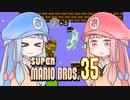 葵ちゃんと「マリオ35」 #5(終)【VOICEROID実況】