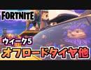 """【牛さんGAMES】ウィーク5クエストまとめ""""オフロードタイヤで乗り物を改造する""""他【Fortnite】【フォートナイト】"""