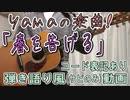 【コード有】yama「春を告げる」 サビだけ弾き語り風 covered by hiro'【演奏動画】