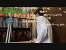 【暗黒放送】長野にきたぞ放送 その8【ニコ生】